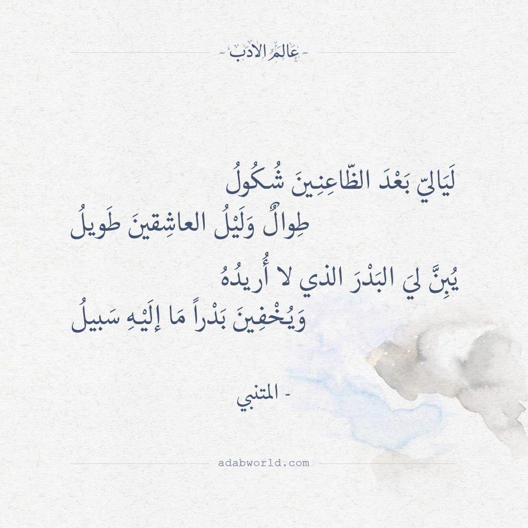 ليالي بعد الظاعنين شكول المتنبي عالم الأدب Arabic Poetry Poems Poetry