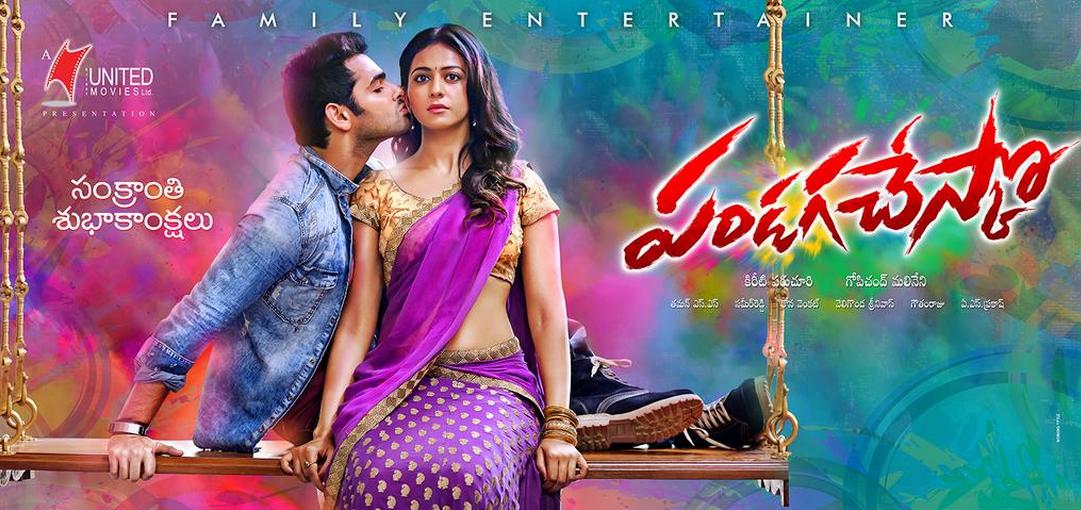 The Bhai Telugu Movie With English Subtitles Download Free