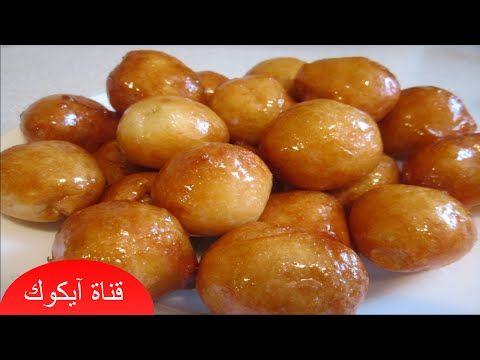 طريقة عمل العوامة المقرمشة سهلة التحضير 2016 Sweet Dumplings Turkish Recipes Dessert Recipes
