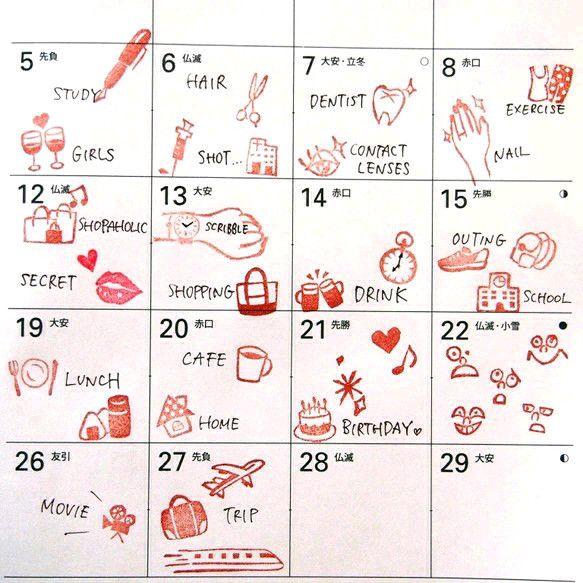選べる40種 スケジュール帳 手帳 カレンダーはんこ スケジュール帳 スケジュール帳 イラスト 手帳 イラスト