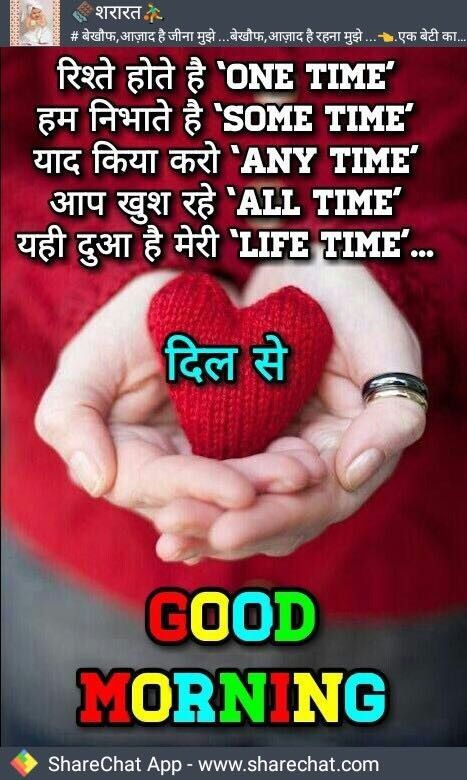 Best 50+ Share Chat Good Morning Images In Hindi - HD