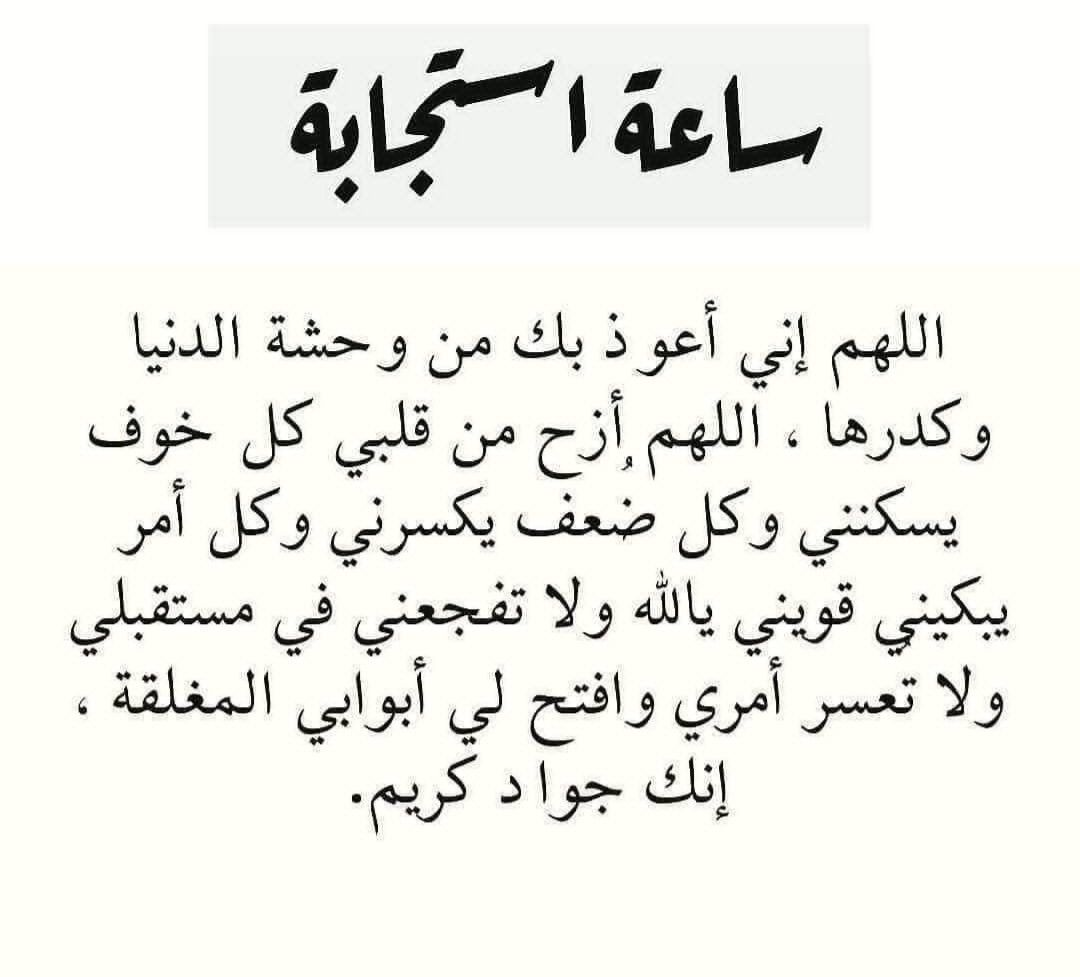Pin By احبك ربي On ادعيه Math Calligraphy Arabic Calligraphy