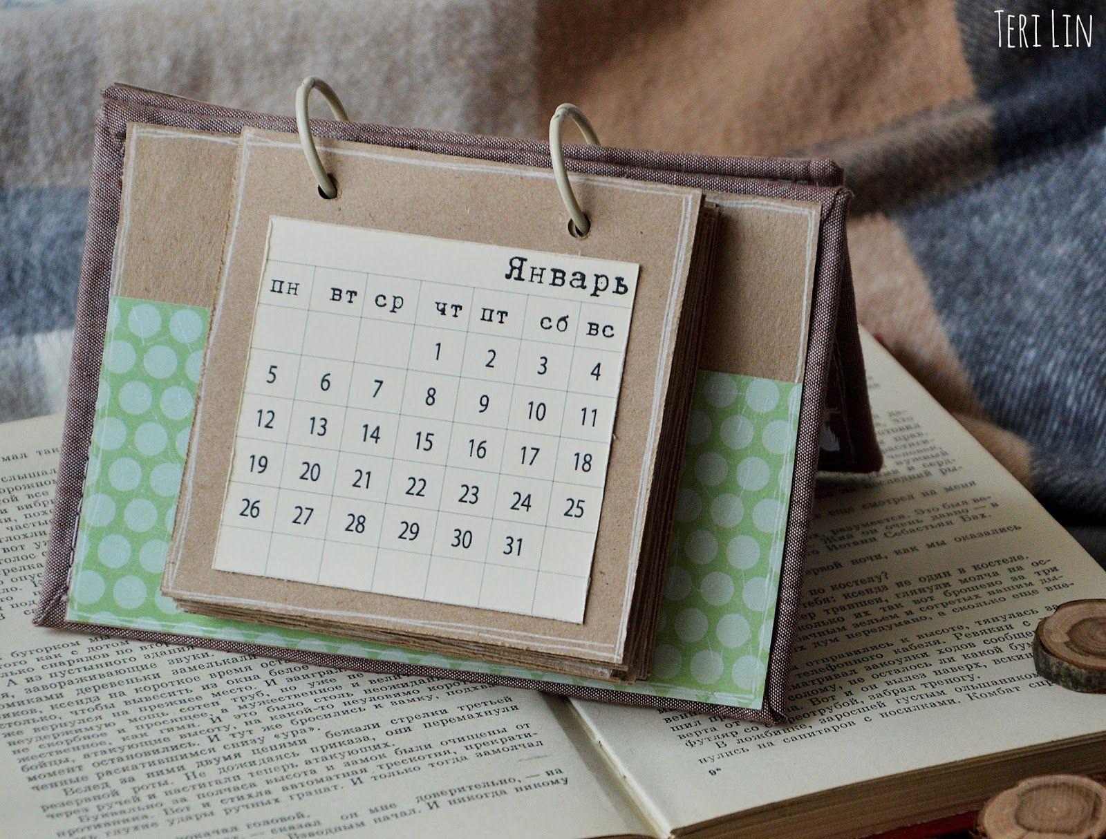 Конен белэн, календари открытки оптом дешево