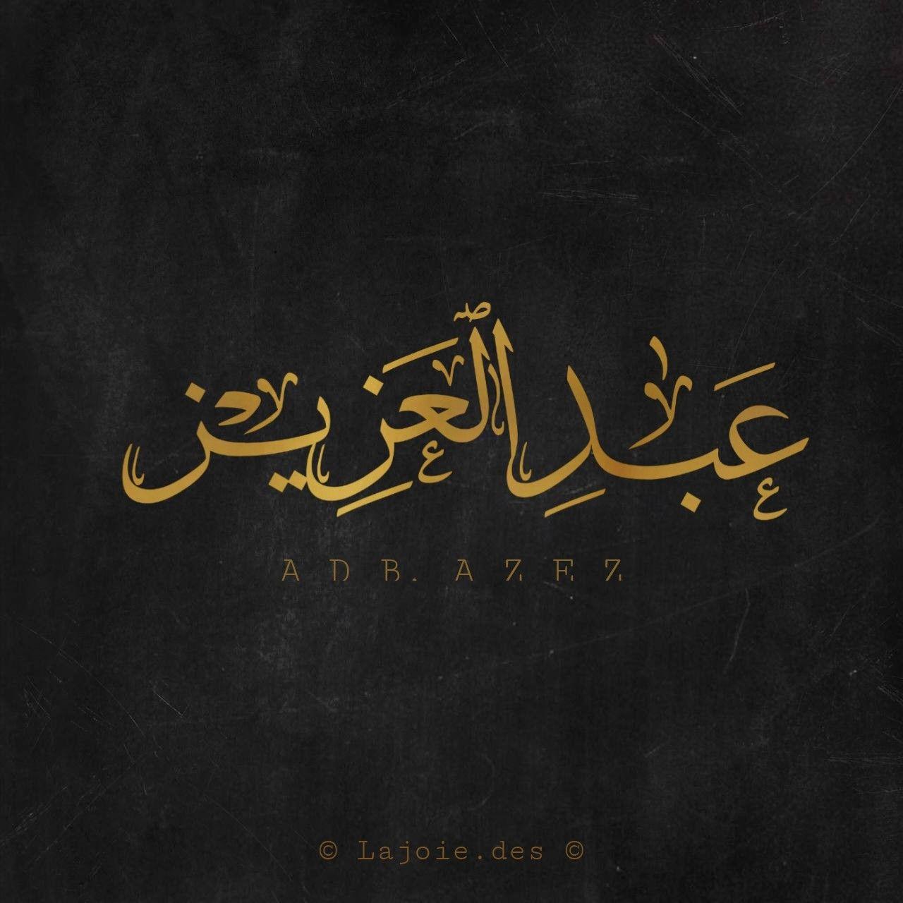 مخطوطة ب اسم عبدالعزيز Calligraphy Arabic Calligraphy Arabic