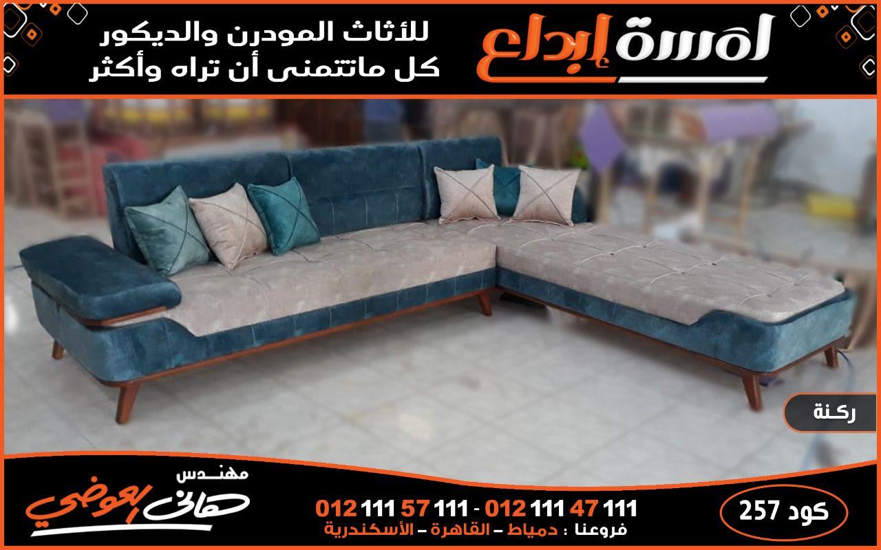 ركنات بتتفتح سرير Outdoor Sectional Sofa Outdoor Sectional Furniture