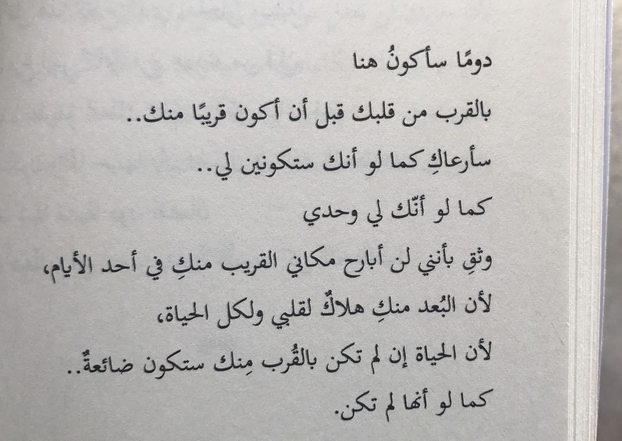 كتاب قبيلة نساء خالد الزايدي Wisdom Quotes Life Love Smile Quotes Quotes For Book Lovers