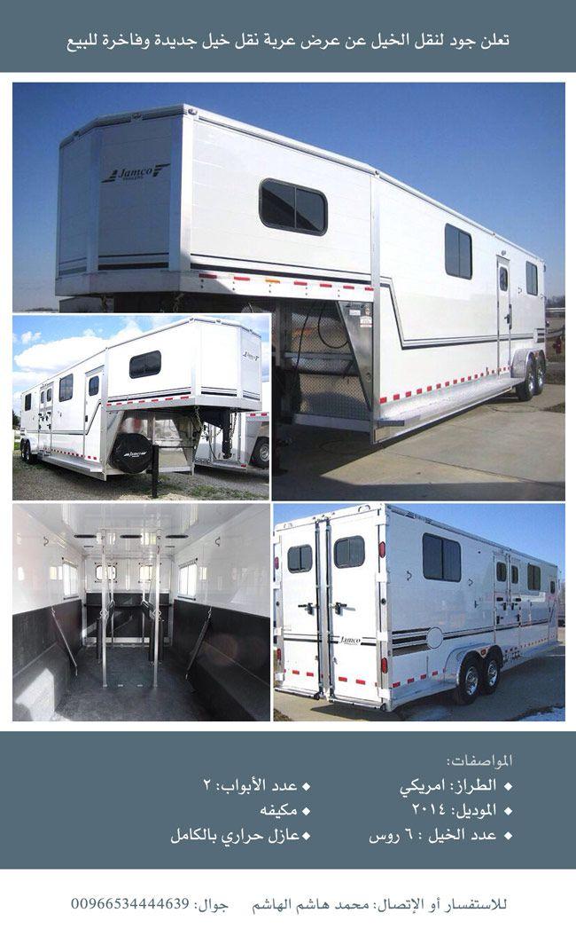 صحيفة الأصالة الإلكترونية Recreational Vehicles Arabian Horse Vehicles