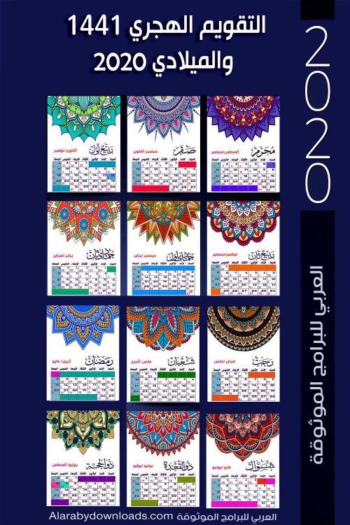 تحميل التقويم الهجري 1441 والميلادي 2020 Pdf تقويم 2020 هجري وميلادي صورة عالية الجودة Calendar Calender Flower Frame