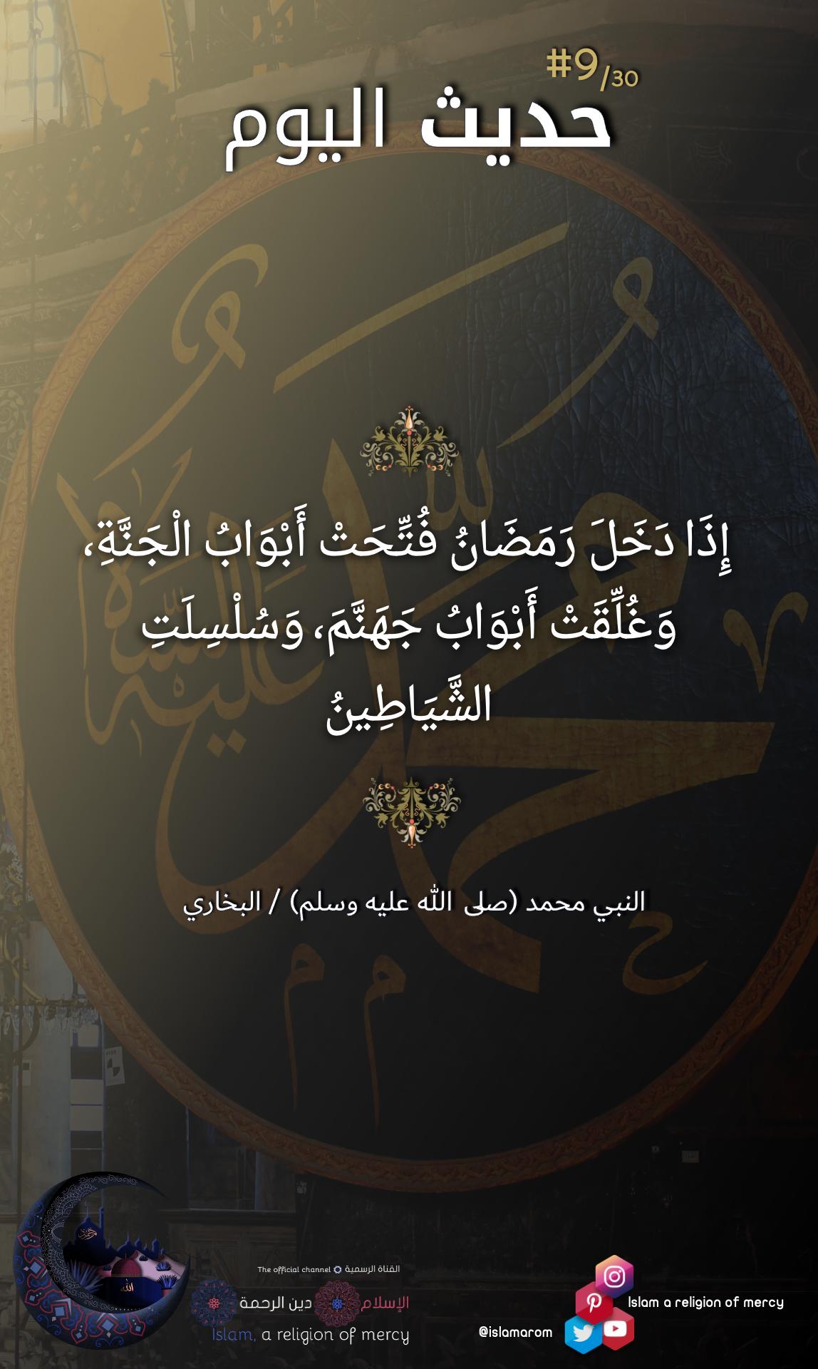 Pin On Hadith Muhammad Ramadan 1441 حديث محمد ﷺ رمضان