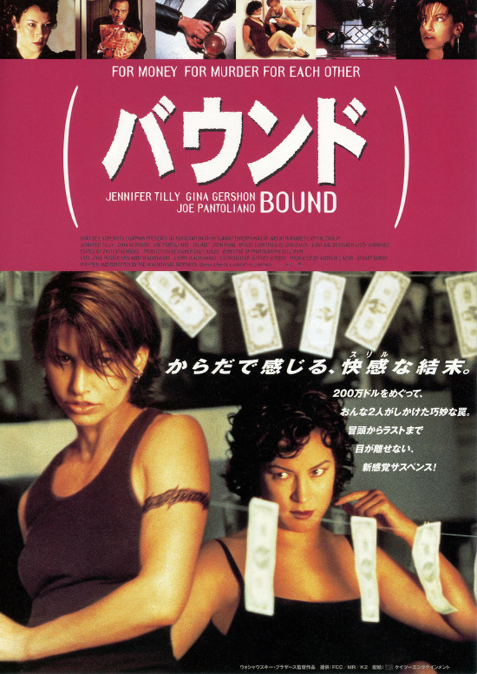 Παράνομα δεμένες (1996) Japanese movie poster, Gina