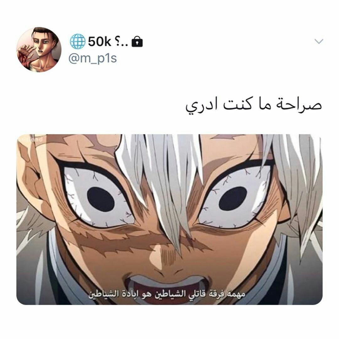 Pin By ỗtaќǘ On ميمز انمي Funny Art Memes Anime Funny Cool Anime Wallpapers