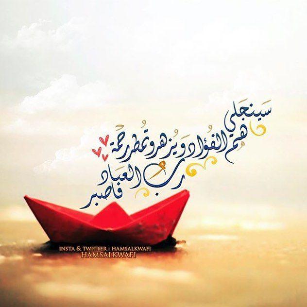 اللهم فرج هم المهمومين Islamic Pictures Instagram Posts Photo
