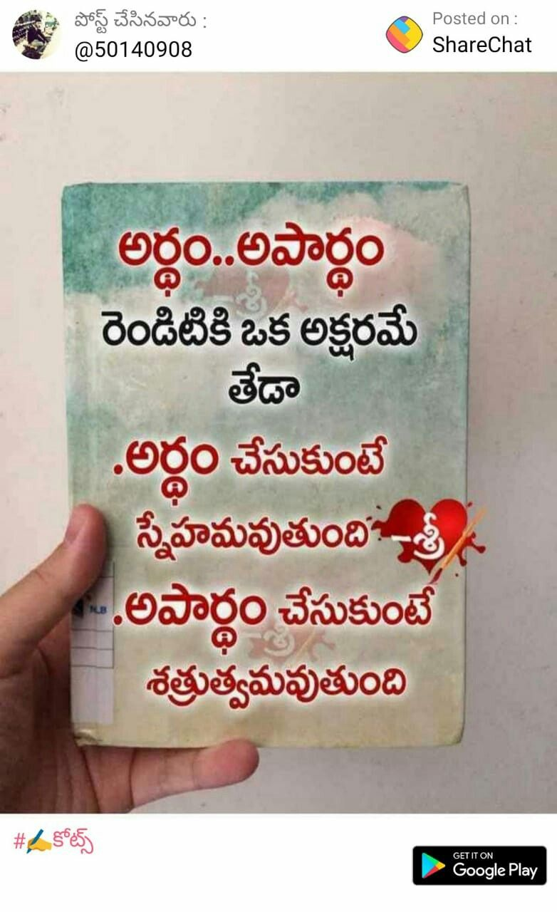 Pin By Pra On Telugu Life Lesson Quotes Lesson Quotes Good Morning Image Quotes