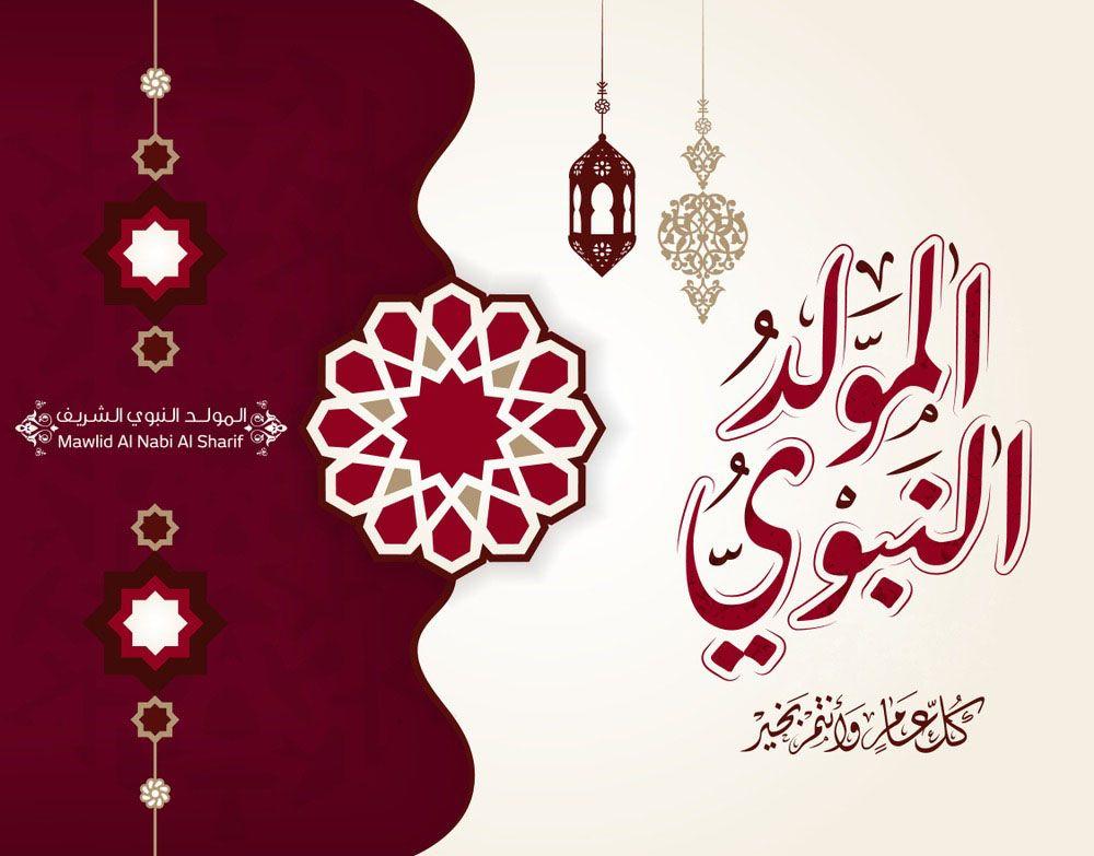 صور المولد النبوى 2020 بطاقات تهنئة المولد النبوي الشريف 1442 Islamic Art Pattern Cute Emoji Wallpaper Line Art Drawings