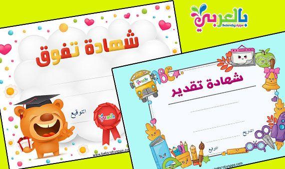 اجمل عبارات شكر للمعلمين والمعلمات رسالة شكر وتقدير بالعربي نتعلم In 2020 Alphabet For Kids Arabic Alphabet For Kids Clip Art Borders