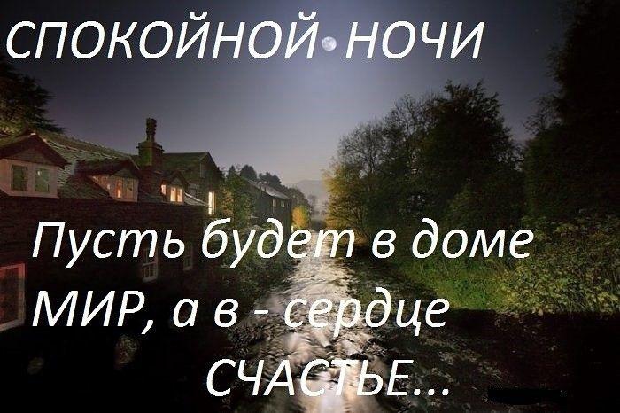 Нелечке, красивая картинка с пожеланием спокойной ночи близкому человеку