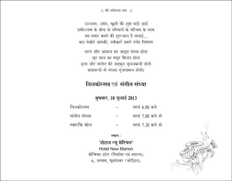 Green Birthday Invitation Card Format In Hindi Party Ideas
