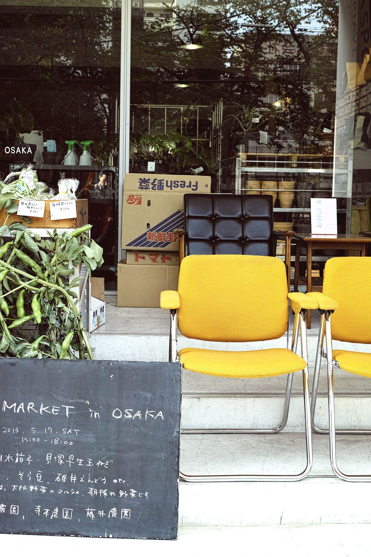 The shop : D&Department store, Osaka, Japan ,  #commedesgarçons #cookiejar #couch #D&DepartmentStore #danddepartment #dp2m #japan #merrill #OSAKA #shopping #sigma #store #theshop #vintage
