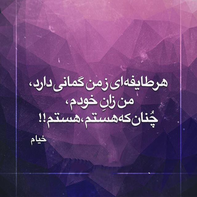 خیام نیشابوری Bio Quotes Cool Words Persian Poetry