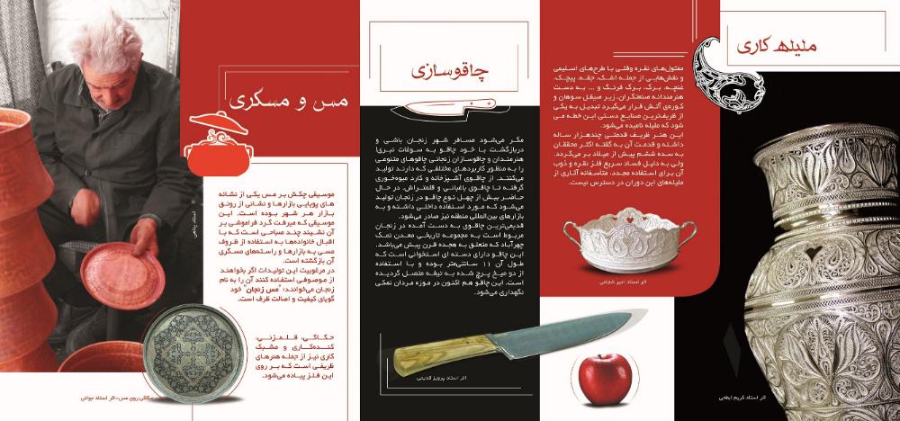 بروشور صنایع دستی زنجان (اختصاصی) :: Zanjan Tourism Guide