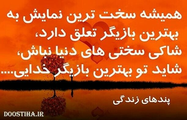 Pin by Best Year on من و تو | Persian poetry, How to ...