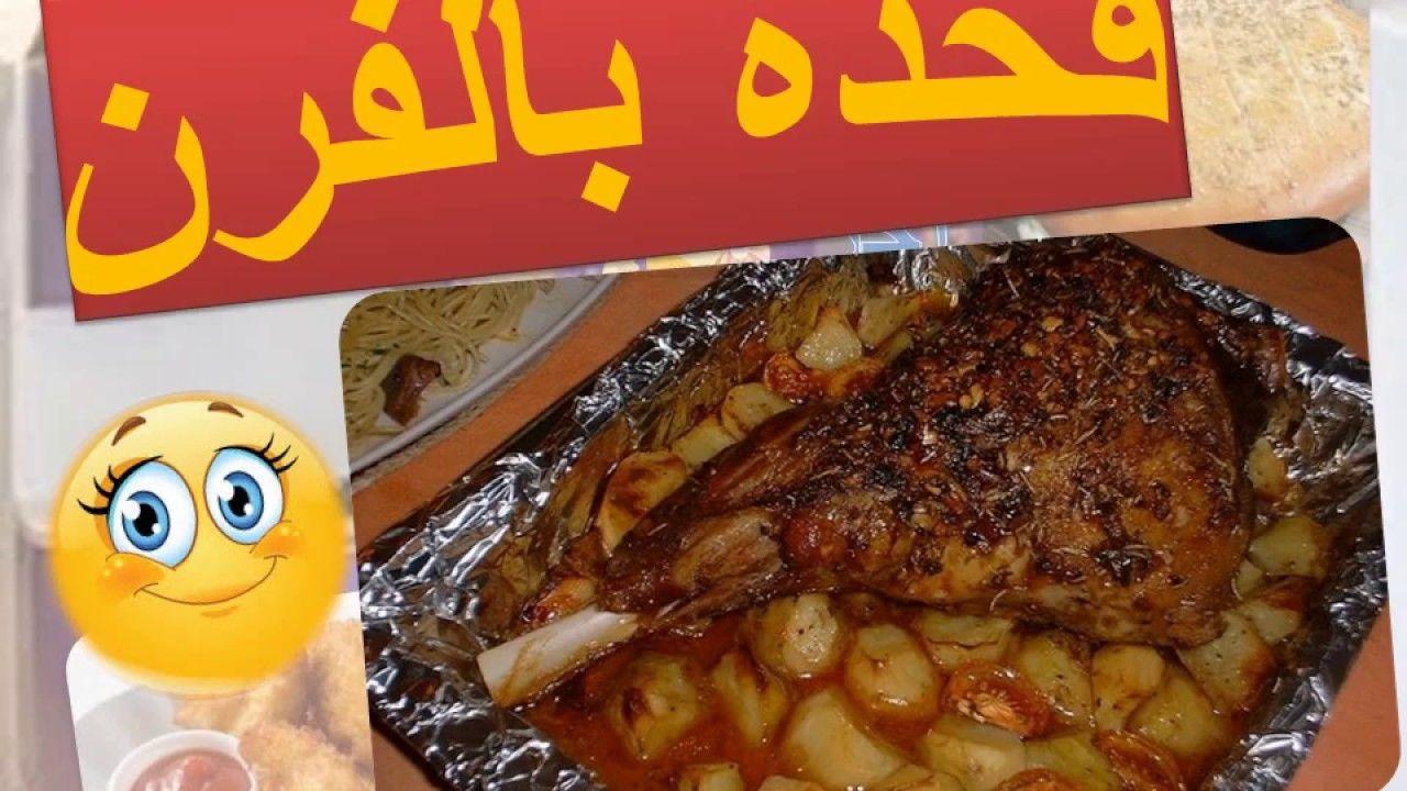 طريقة عمل فخدة الخروف بالفرن منال العالم موقع طبخة Food Pork Meat