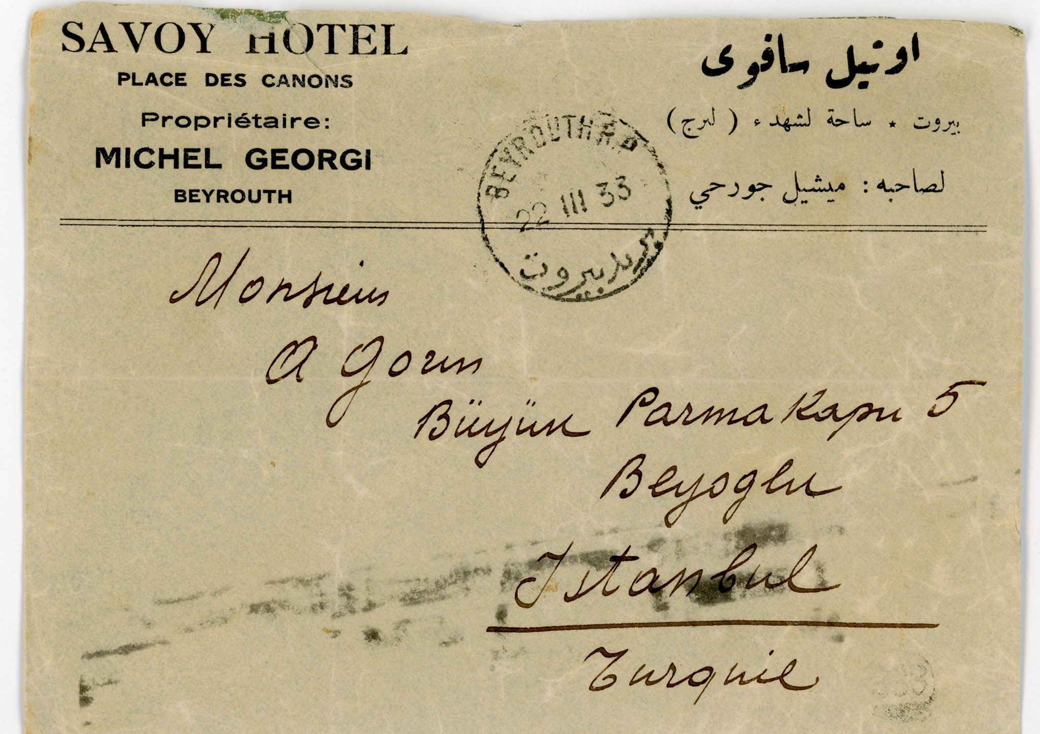 Pin By Abbas Nassereddine On Hotel Ads Promotional Prints Photos 20th Century Beirut Lebanon Hotel Ads Old Postcards Beirut