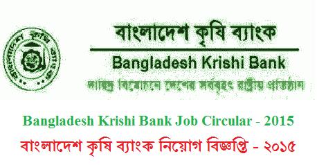 krishi bank job circular 2015 download