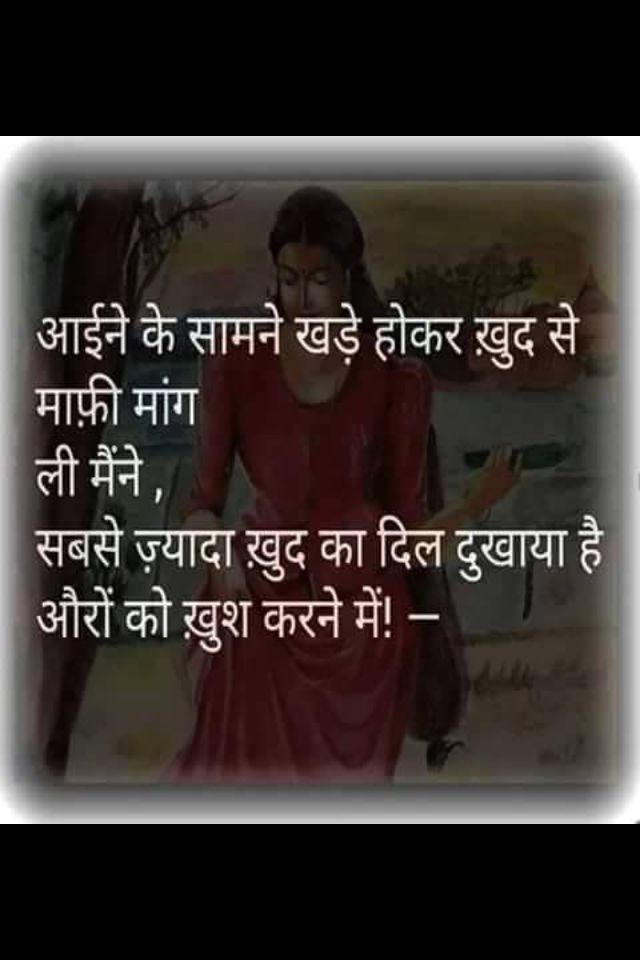 Pin By Aanand Patel On Lafz E Andaz Pinterest Hindi Quotes