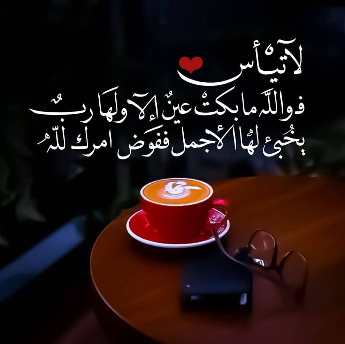 Pin By K As On مواعظ خواطر إسلامية Short Quotes Love Arabic Quotes Arabic Love Quotes