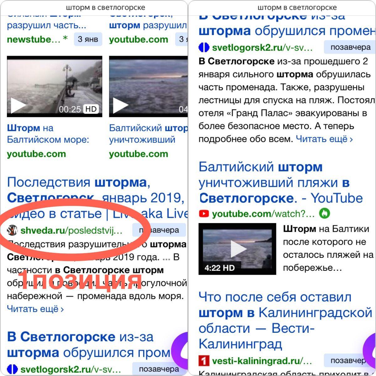 """Позиция в Яндекс по запросу """"шторм в Светлогорске"""""""