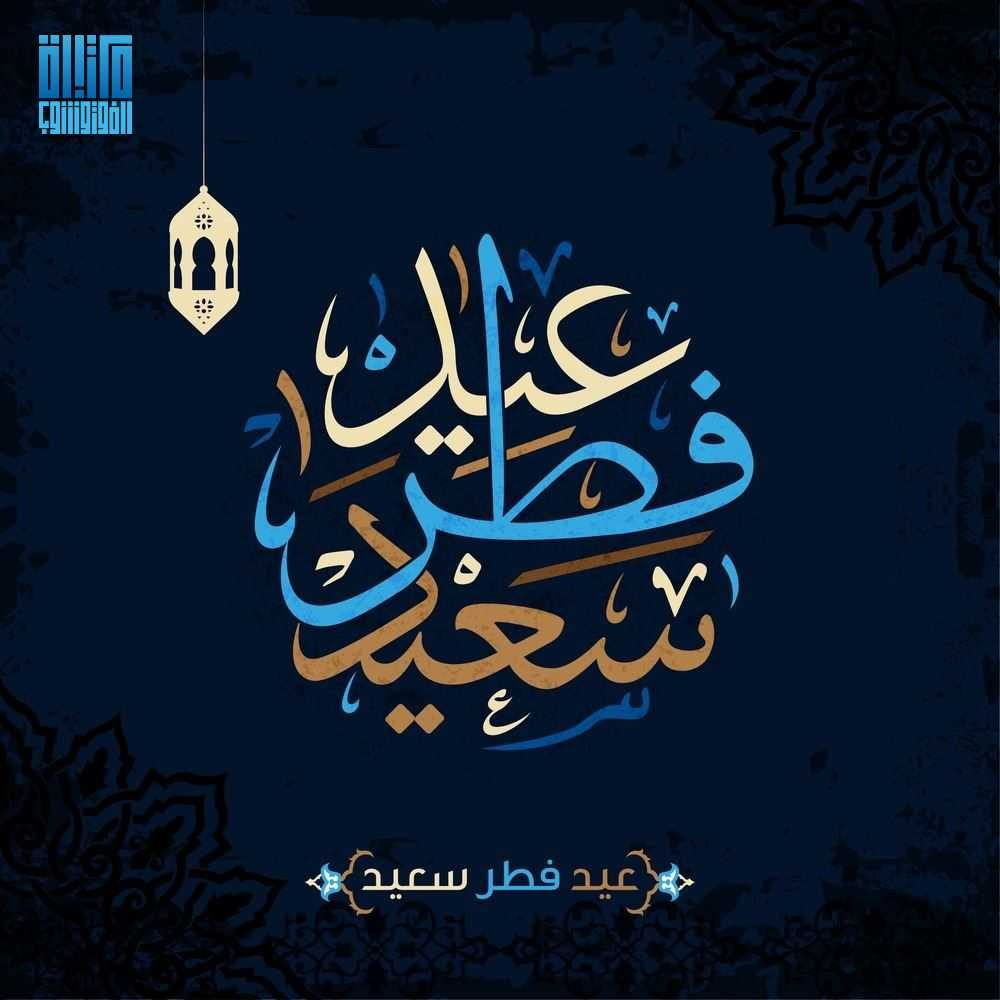 عيد فطر سعيد Eid Greetings Happy Eid Islamic Calligraphy