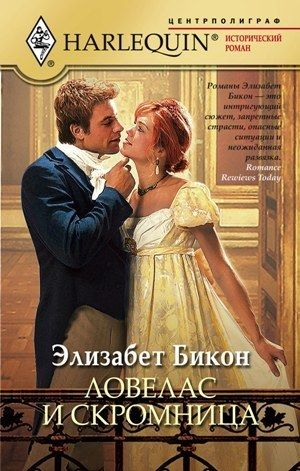 Ловелас и скромница #книгавдорогу, #литература, #журнал, #чтение, #детскиекниги, #любовныйроман, #юмор