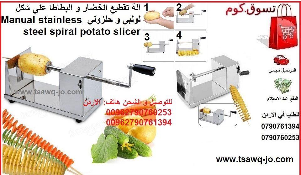 الة تقطيع الخضار و البطاطا على شكل لولبي و حلزوني السعر 22 دينار اردني التوصيل مجاني للطلب في الاردن 790761394 Spiral Potato Slicer Potato Slicer Spiral Potato