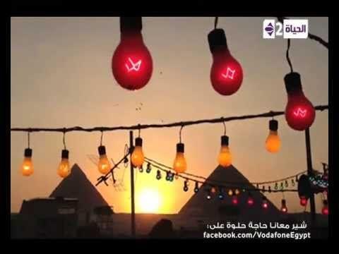 محمد منير كتر شيرك اعلان فودافون الجديد رمضان 2013 استماع اعلان فودافون الجديد كتر شيرك محمد منير Mounir Share New World Baby Mobile Fun