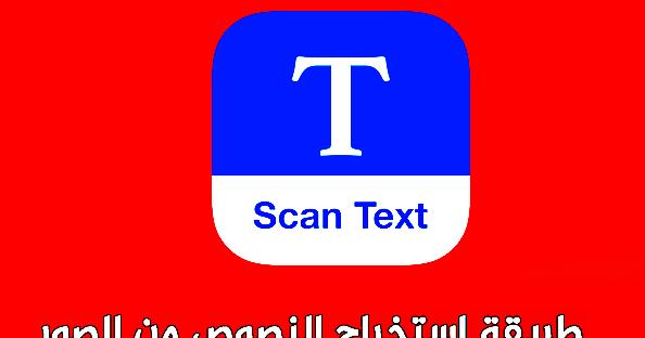 شرح كيفية استخراج النص من الصور مع دعم أكثر من 100 لغة للأندرويد 2020 السلام عليكم زوار مدونتنا الكرام كيف حالكم اليوم بفضل الله تعالى Text Gaming Logos Logos