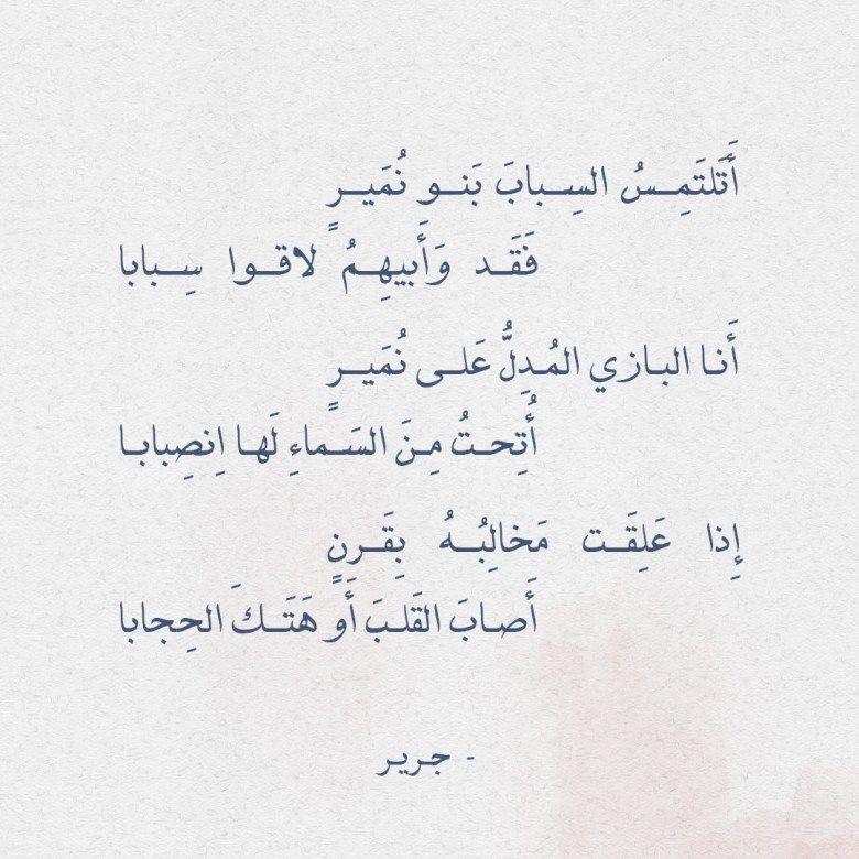 شعر جرير في الهجاء أتلتمس السباب بنو نمير Arabic Poetry Math Poetry