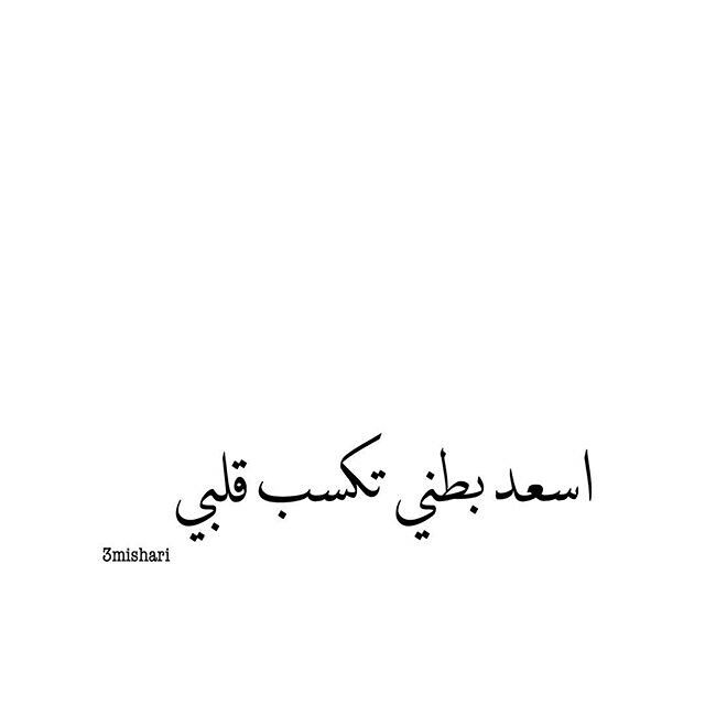 Pin By Salah Kullab On Arabia Arabic Quotes Cool Words Funny