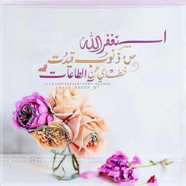 استغفر الله العظيم وأتوب إليه Eid Milad Un Nabi Eid Milad Background Images