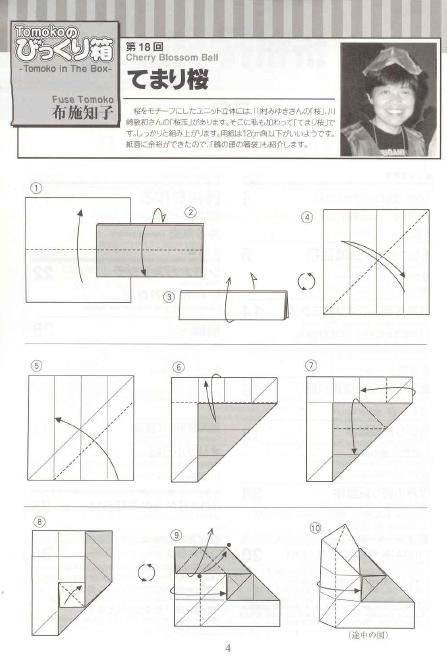 origami  origami modular  adobracia  dobrar papel  papel