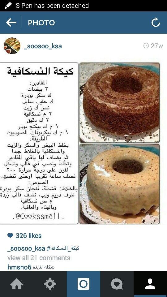 كيكة النسكافيه Arabic Food Sweets Recipes Food Receipes