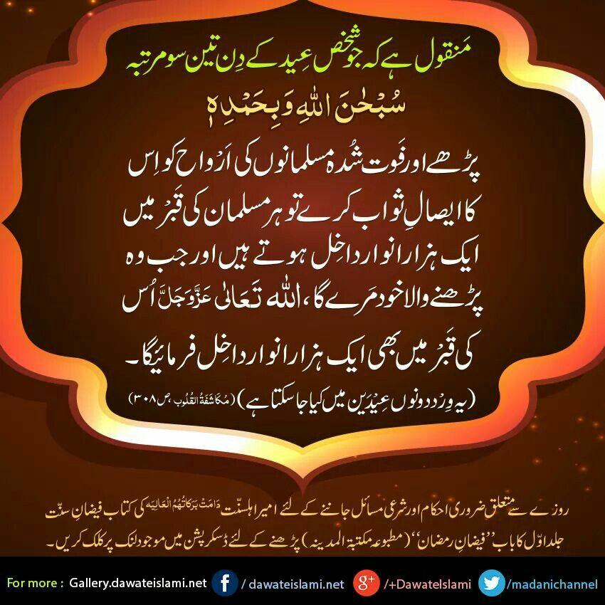 Pin By Imran Malik On Month Of Ramadan Ramadan Prayer Quran Verses Islam Quran