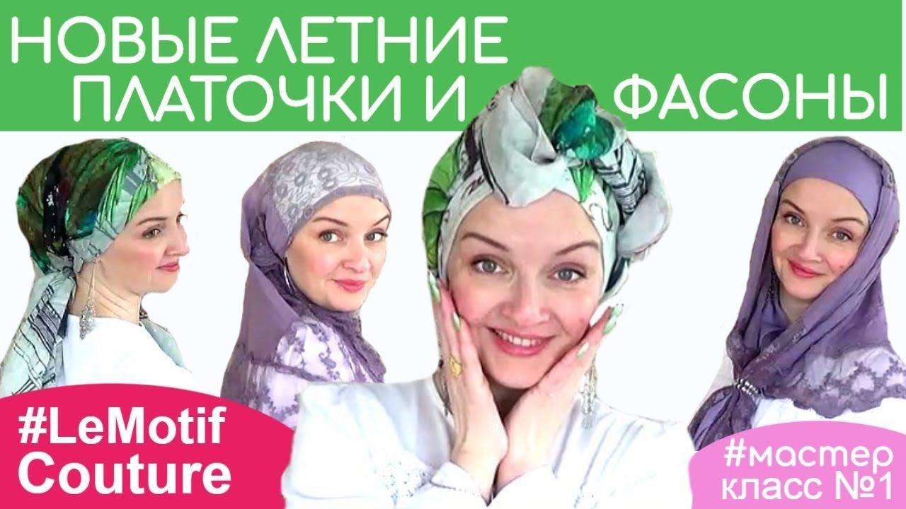 19 новых способов завязать платок