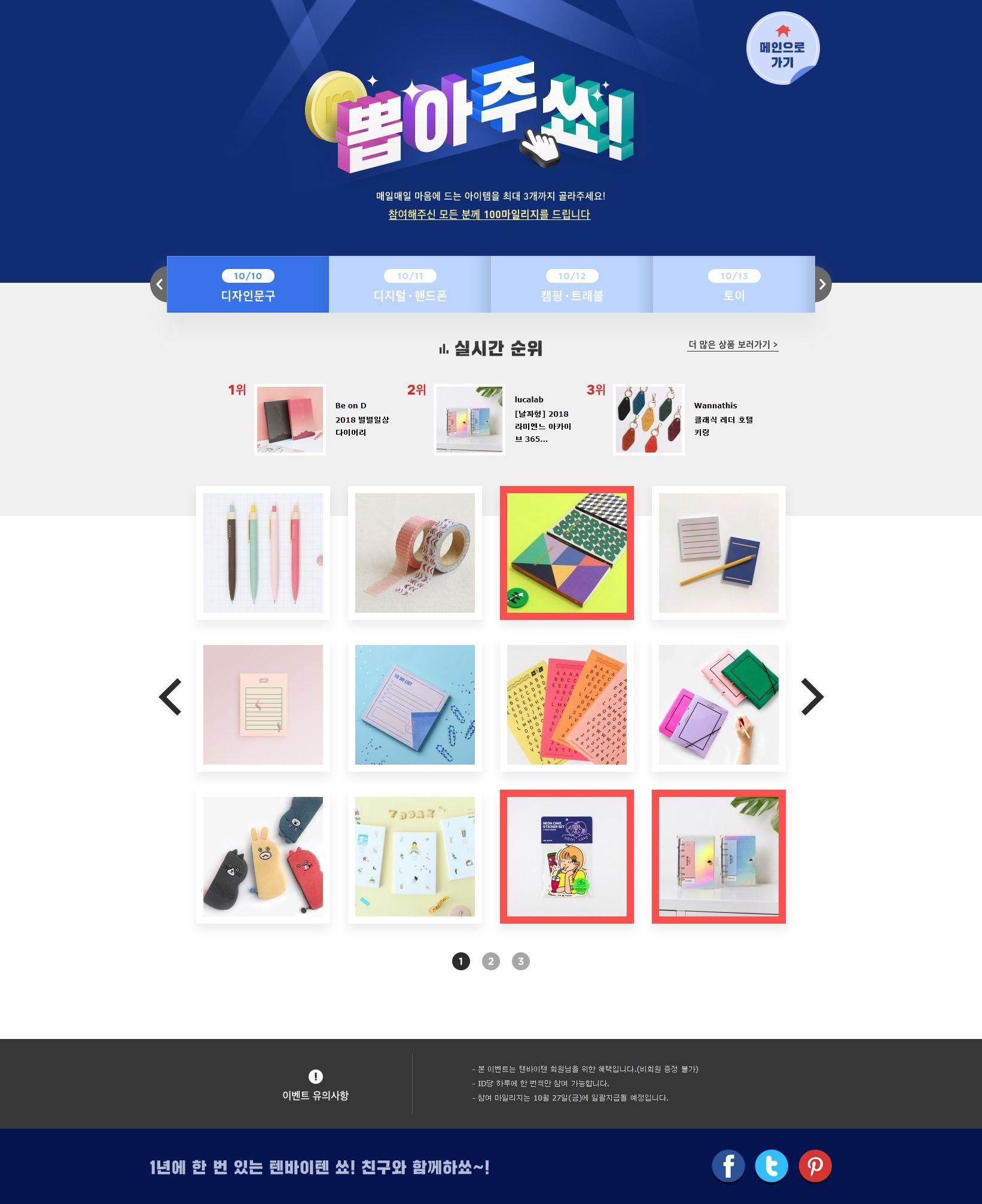 10X10, tenbyten, 텐바이텐   00_promotion   Pinterest