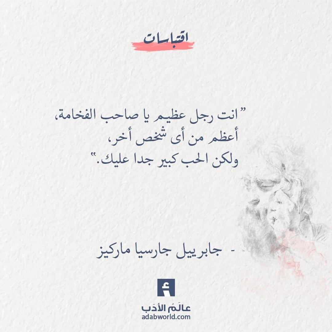 و لكن الحب كبير جدا عليك جابرييل جارسيا ماركيز عالم الأدب Quotations Quotes Deep Photo Quotes