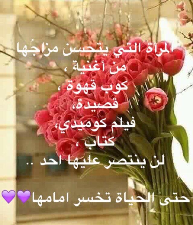 حتى الحياة تركع امام المرأة القوية Lonely Art Words Quotes Arabic Words