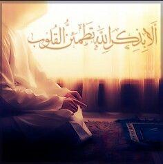 اذكر الله لكي يطمن قلبك Quran Verses Islam Quran Quran