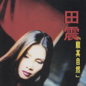 田震 1997