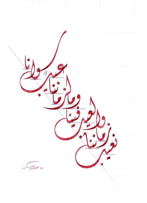 قواف وخطوط Notlinah Al Muqeem Calligraphy Art Islamic Calligraphy Islamic Art Calligraphy