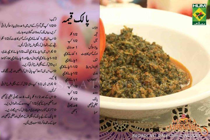 Palak Keema Keema Recipes Food Receipes Food